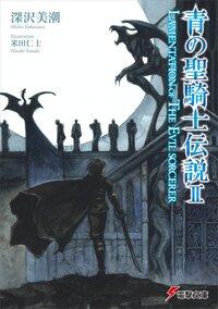 青の聖騎士伝説 LAMENTATION OF THE EVIL SORCERER 2