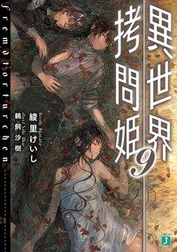 異世界拷問姫 9