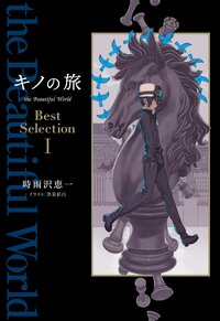 キノの旅the Beautiful World Best Selection 1