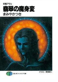 翡翠の魔身変 妖魔アモル
