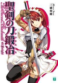 聖剣の刀鍛冶 #1