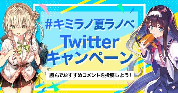 #キミラノ夏ラノベ Twitterキャンペーン