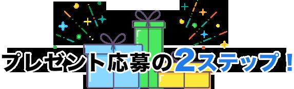プレゼント応募の2ステップ!