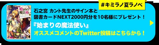 石之宮 カント先生のサイン本と図書カードNEXT2000円分を10名様にプレゼント!『始まりの魔法使い』#キミラノ夏ラノベのTwitter投稿はこちらから!