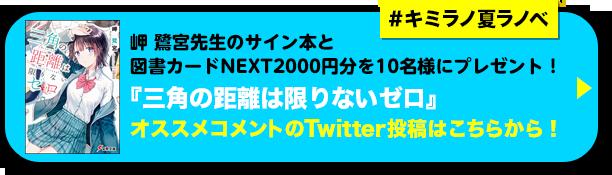 岬 鷺宮先生のサイン本と図書カードNEXT2000円分を10名様にプレゼント!『三角の距離は限りないゼロ』#キミラノ夏ラノベのTwitter投稿はこちらから!