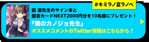 鏡 遊先生のサイン本と図書カードNEXT2000円分を10名様にプレゼント!『僕のカノジョ先生』#キミラノ夏ラノベのTwitter投稿はこちらから!