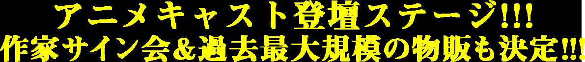 アニメキャスト登壇ステージ!!!作家サイン会&過去最大規模の物販も決定!!!