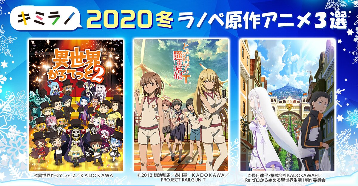 2020 冬 アニメ 再 放送