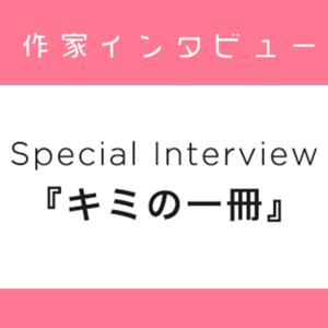 キミの1冊インタビュー