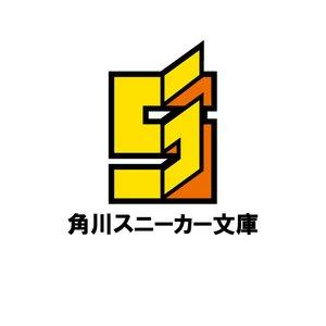 新刊情報:スニーカー文庫