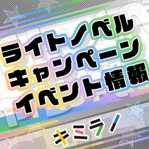 ライトノベル キャンペーン・イベント情報