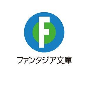 新刊情報:ファンタジア文庫