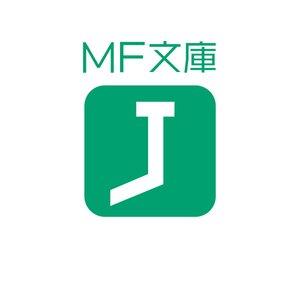 新刊情報:MF文庫J