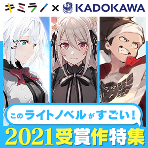 『このライトノベルがすごい!2021』(宝島社刊)特集