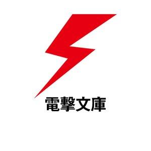 新刊情報:電撃文庫