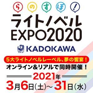 らのすぽ!20201210