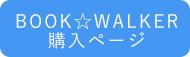 Book☆Walkerリンク